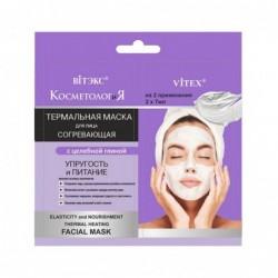 """Гель-маска """"Bio-revitalization"""" на основе гиалуроновой кислоты для лица"""
